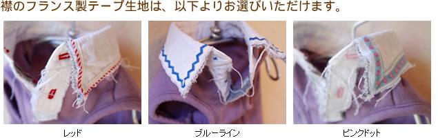 犬服の襟のフランス製テープ生地